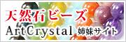 アートクリスタル 天然石ビーズ