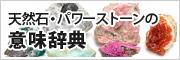 (株)星の種本店 クリスタルガーデン