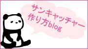 サンキャッチャー作り方blog