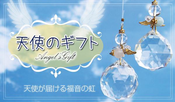 サンキャッチャー天使のギフト
