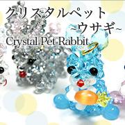 クリスタルペット・ウサギ
