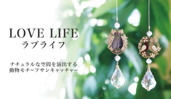 ラブライフサンキャッチャー【LOVE LIFE】