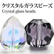 クリスタルガラス・ビーズ
