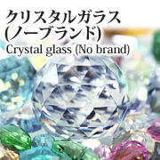 クリスタルガラス (クリスタルガラス)