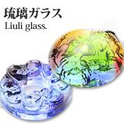 琉璃ガラス