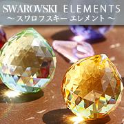 クリスタルガラス(スワロフスキー・エレメント)